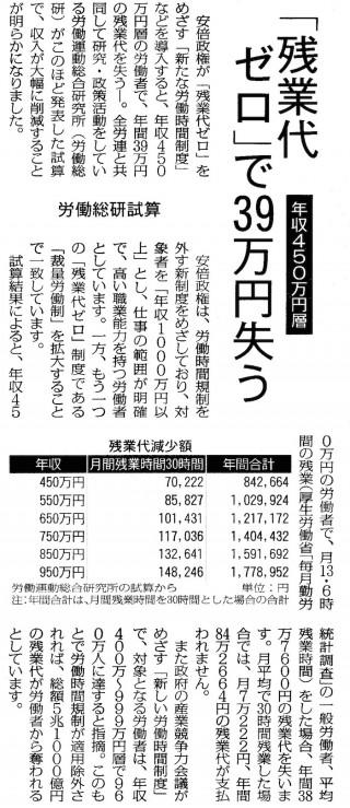 20140701労働総研