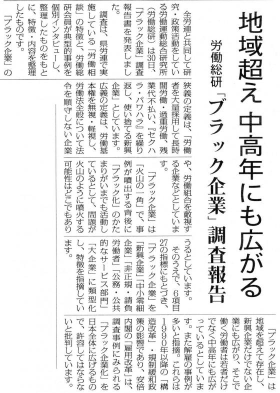ブラック労働総研20140731