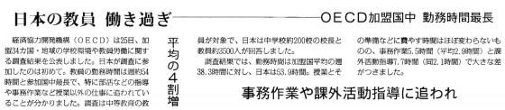 教員20140626