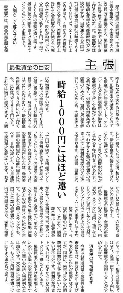 最賃②20140731