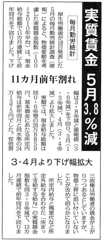 実質賃金20140719
