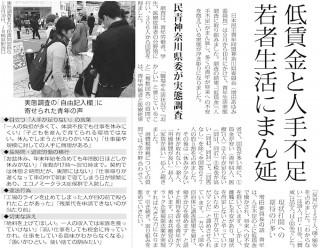 民青実態調査20131105