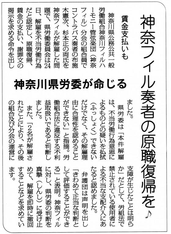 神奈フィル20140725