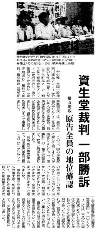 資生堂20140711