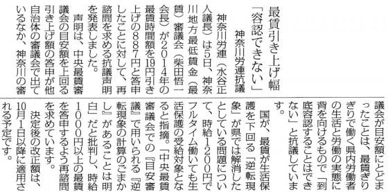 最賃神奈川20140809