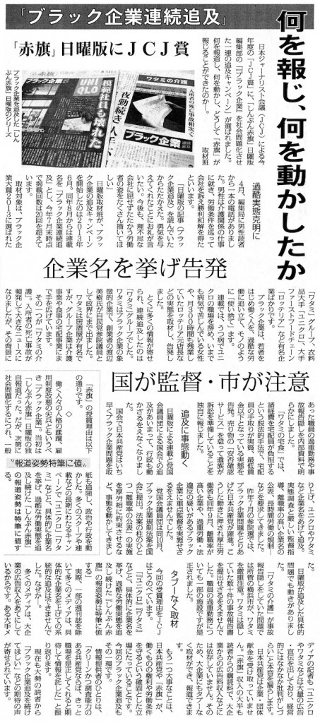 JCJ大賞20140812