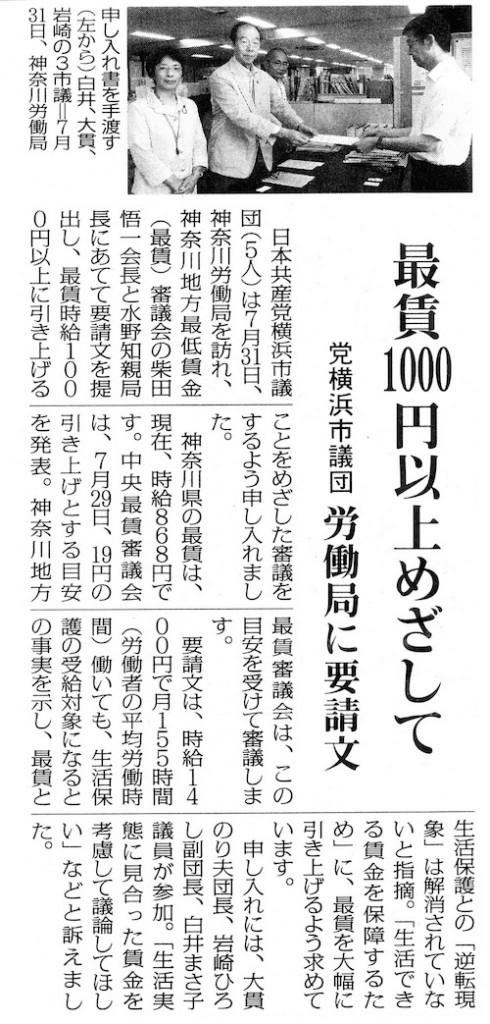 横浜市議最賃20140802