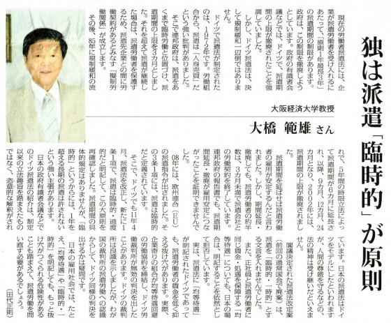 労働法・大橋20140929