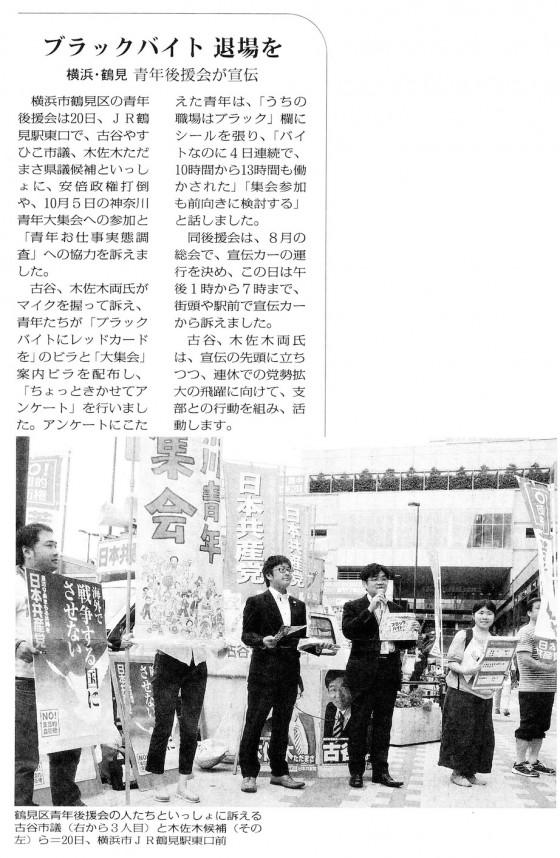 鶴見ブラックバイト退場宣伝20140921