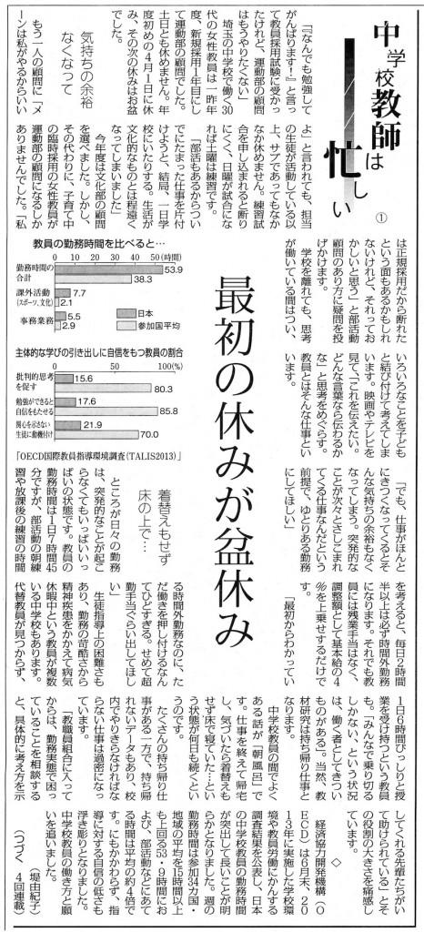 中学教師20140827