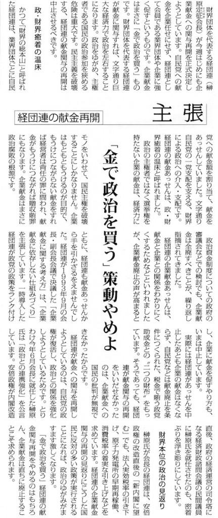 経団連献金主張20140907