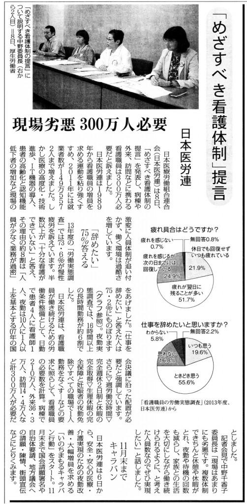 医労連20140910