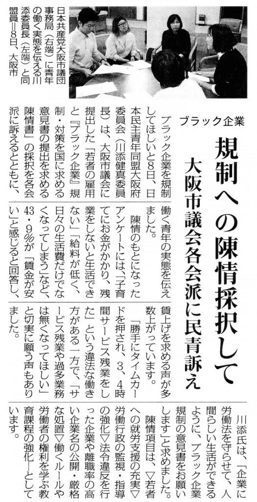 大阪民青ブラック陳情201409090