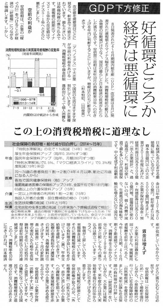 GDP②20140909