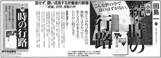 続・時の行路宣伝2