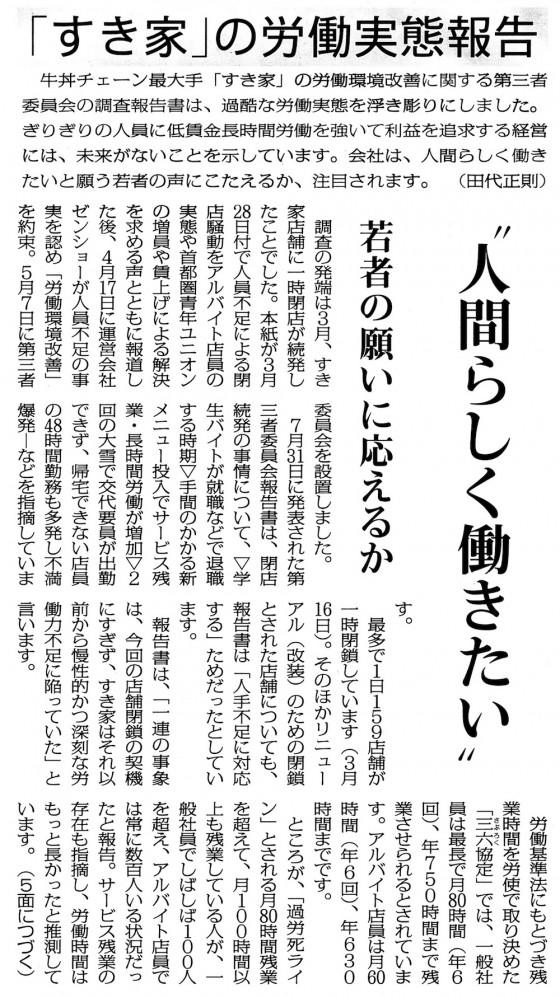 すき家20140827①