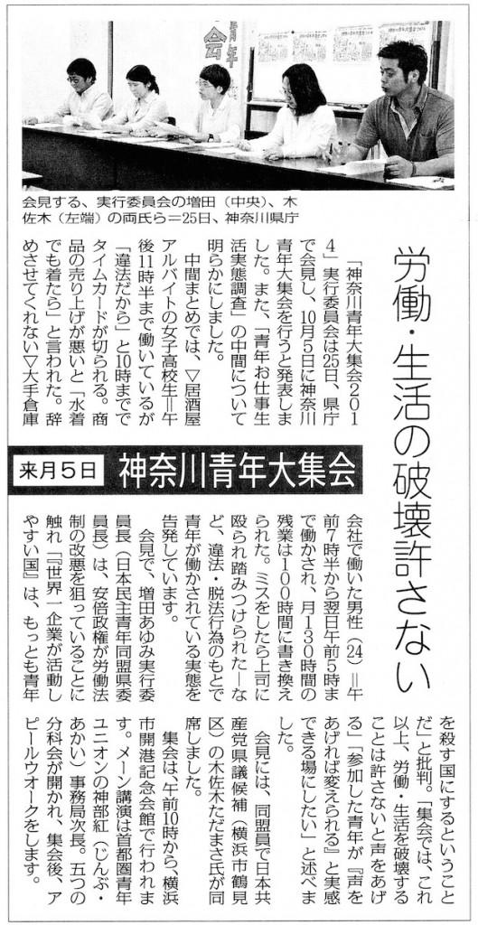 神奈川青年大集会20140926