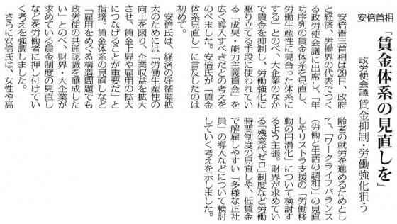 安倍首相「賃金体系の見直しを」20140930