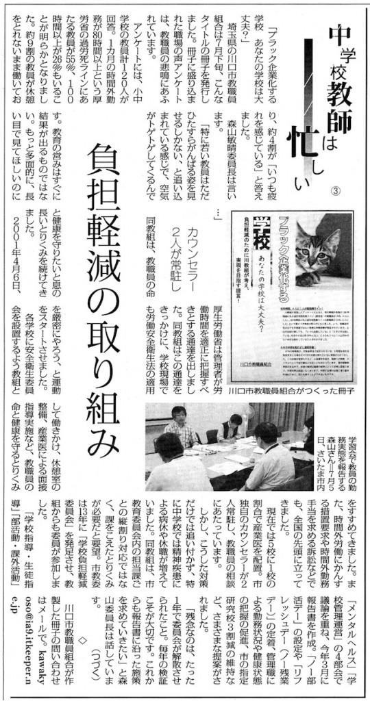 中学教師③20140829
