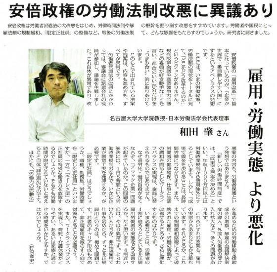 労働法・和田20140929②