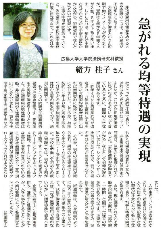 労働法・緒方20140929
