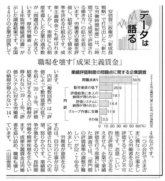 データは語る成果主義賃金20141002