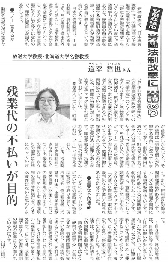 141010労働法制改悪に異議あり_道幸氏