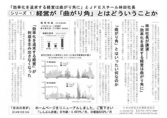 2014.10.10経営問題ビラ1