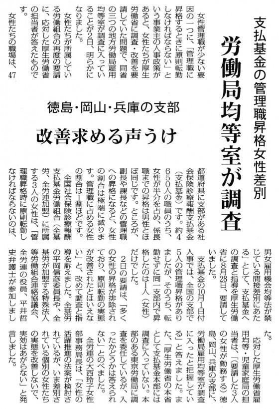 管理職昇格女性差別20141006