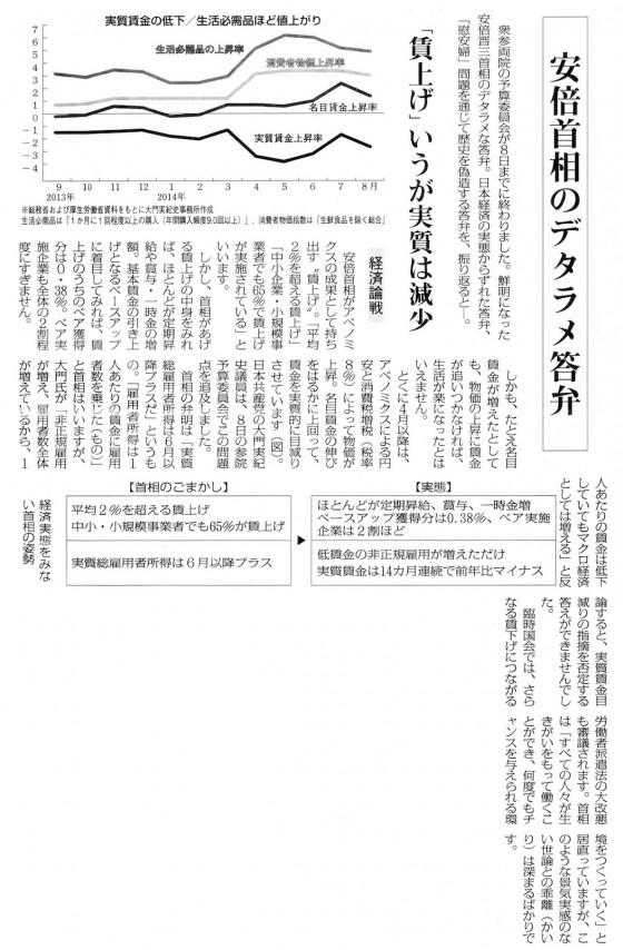 安倍デタラメ答弁20141013