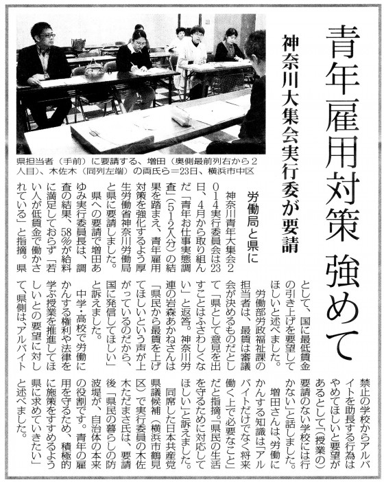 神奈川大集会実行委が要請