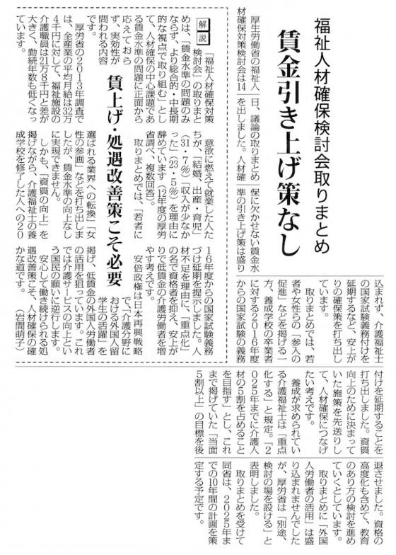 福祉人材確保検討会20141015