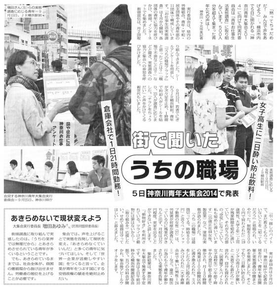 神奈川青年大集会20141005N