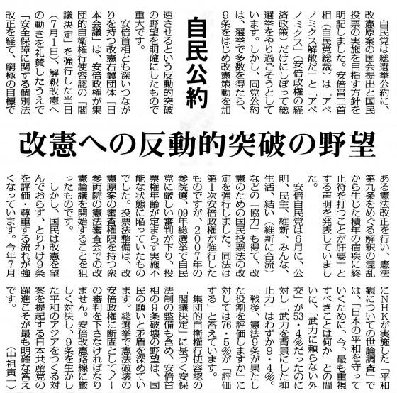 20141126自民公約②