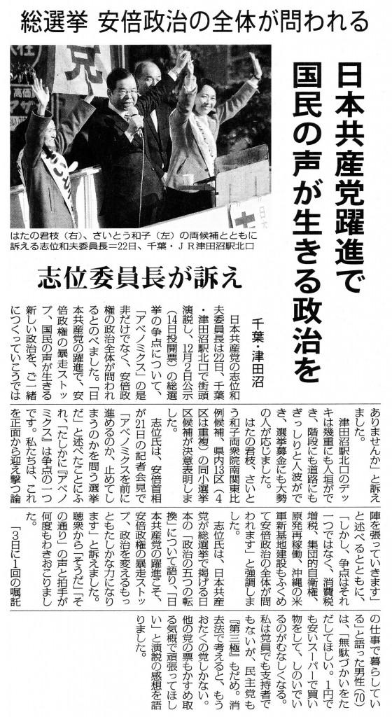 20141123志位津田沼