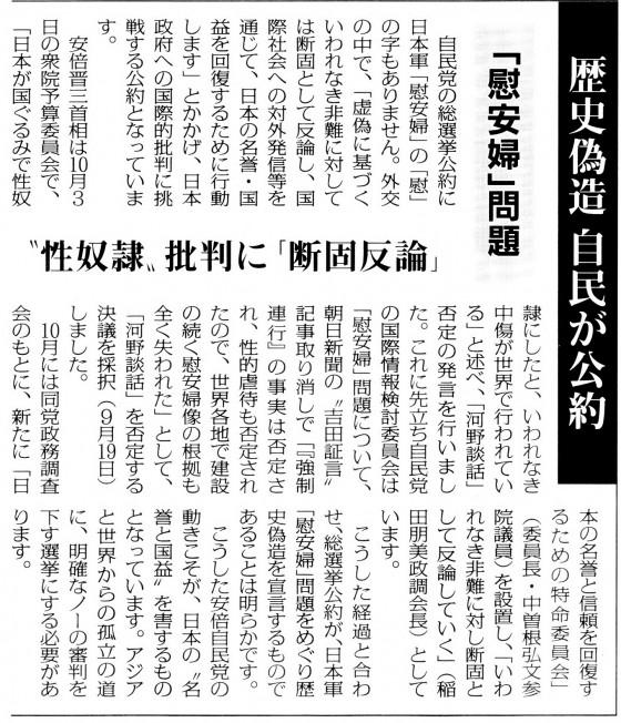20141128歴史偽造m