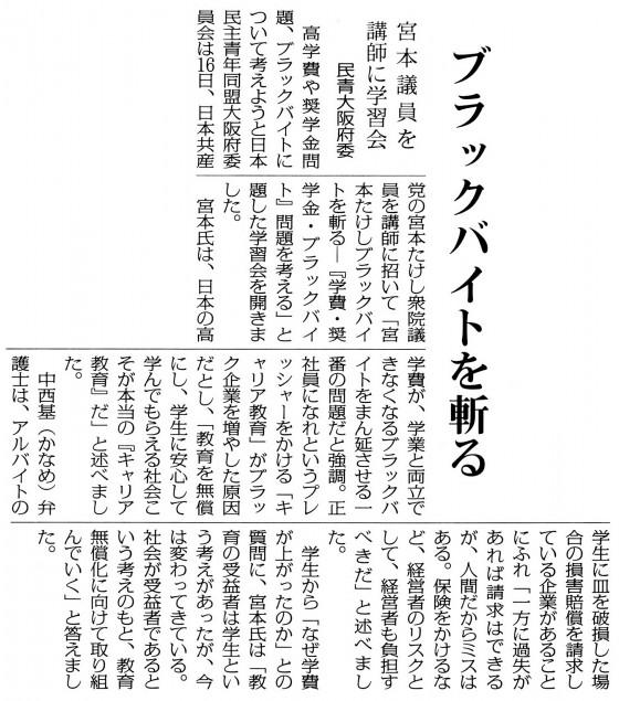 20141117大阪ブラックバイト