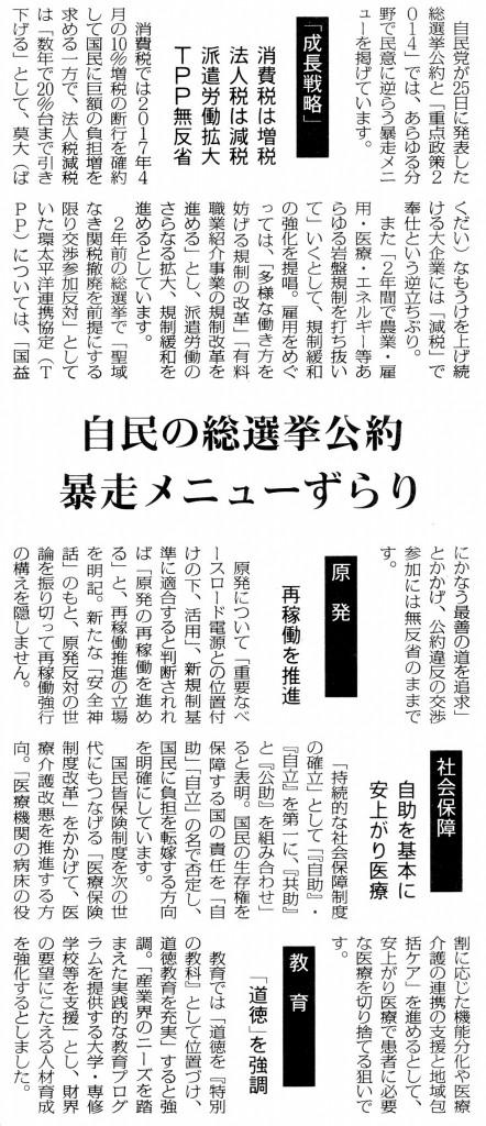 20141127自民公約