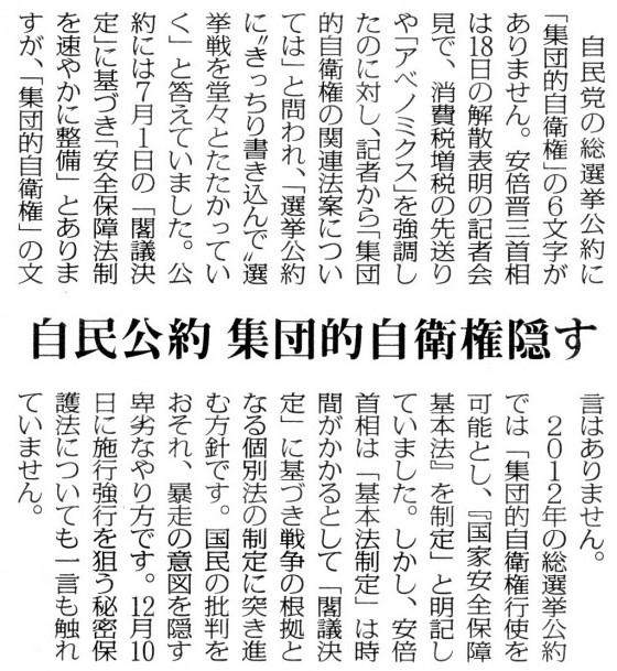 20141127自民公約集団的自衛権