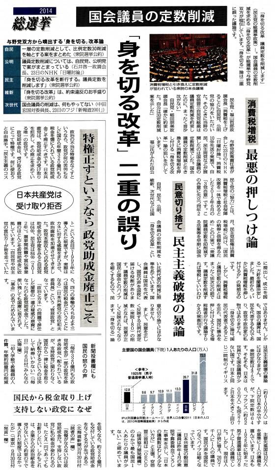 20141127定数削減M