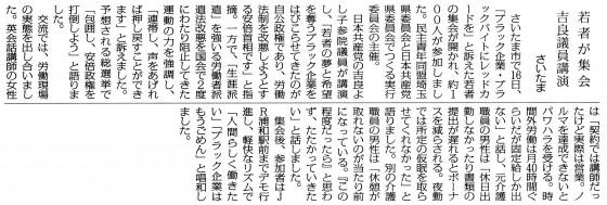 20141117吉良埼玉