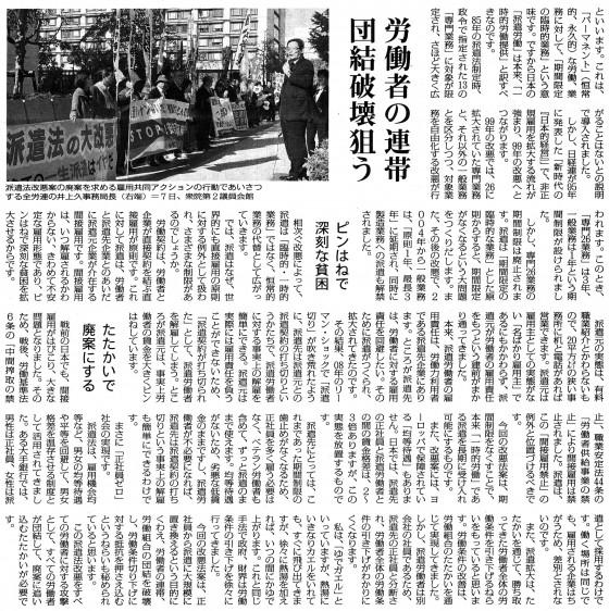 20141112派遣法脇田②