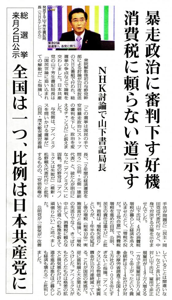 20141123山下NHK