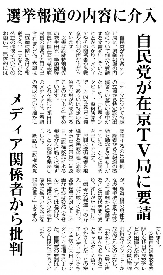 20141129報道介入