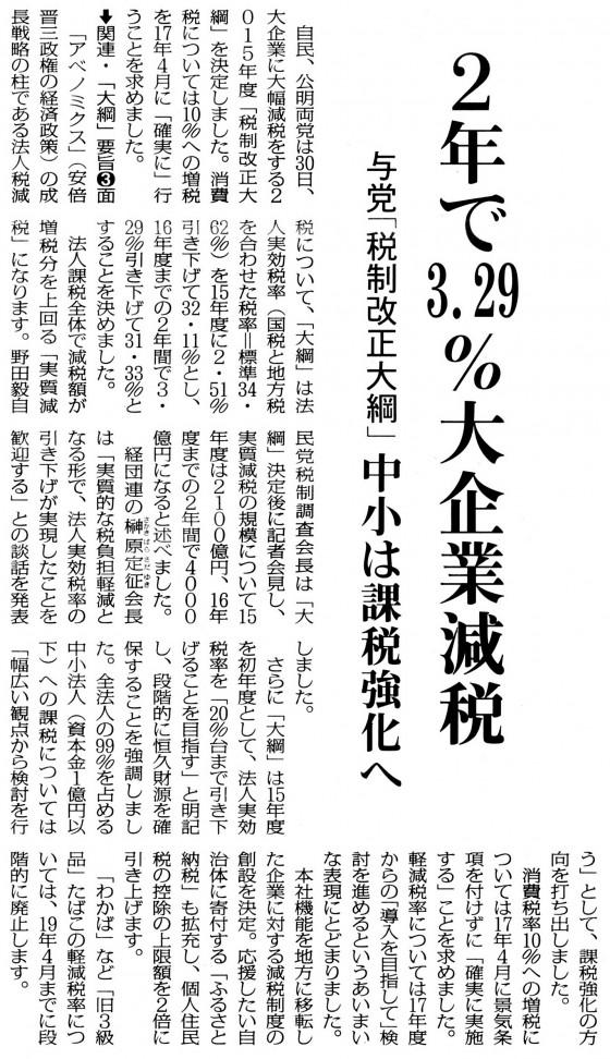 20141231大企業減税1