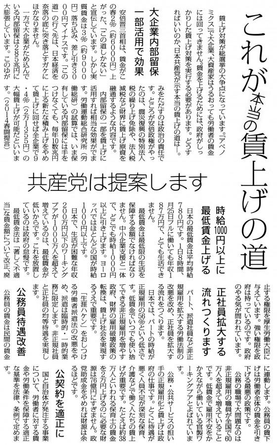 20141213賃上げ