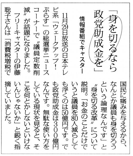 20141201日テレ