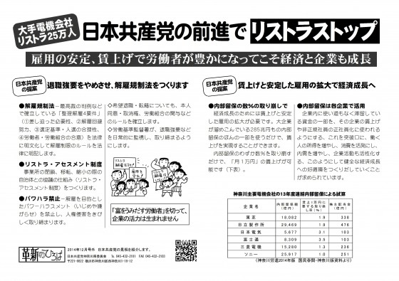 2014総選挙電機ビラ表