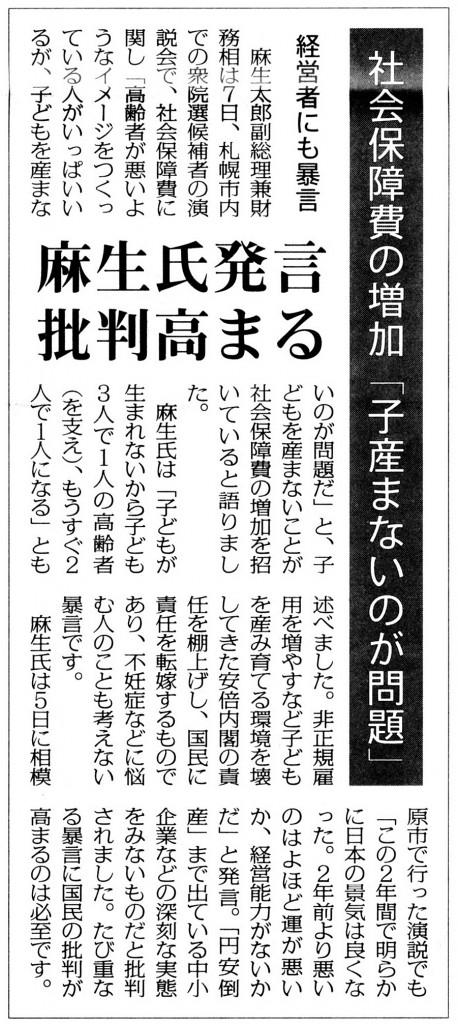 20141209麻生
