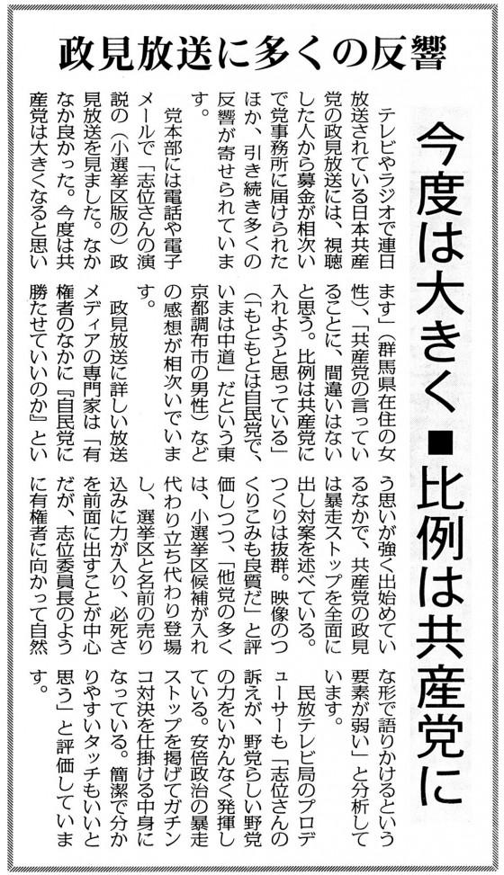 20141207政見放送